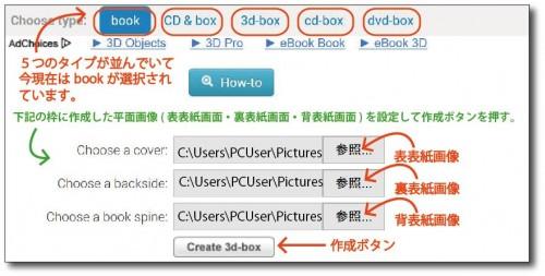 3D-box maker 拡大図