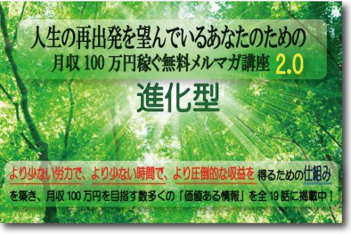 2016.5.30-1メルマガ登録jpg_03
