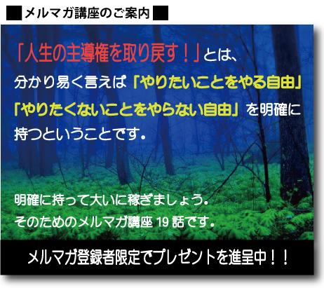 2016.5.22-3メルマガ登録jpg_10